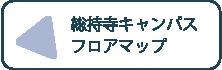 総持寺キャンパスフロアマップ