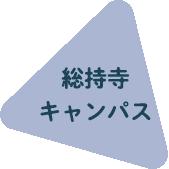 総持寺キャンパス