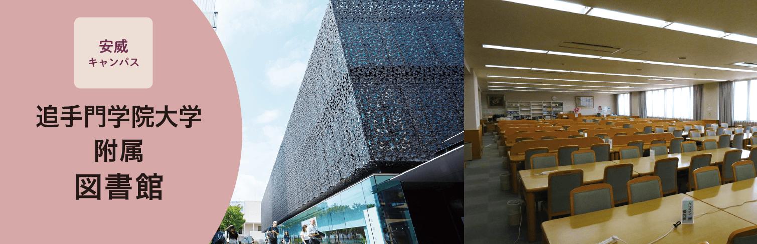 安威キャンパス 追手門学院大学付属図書館