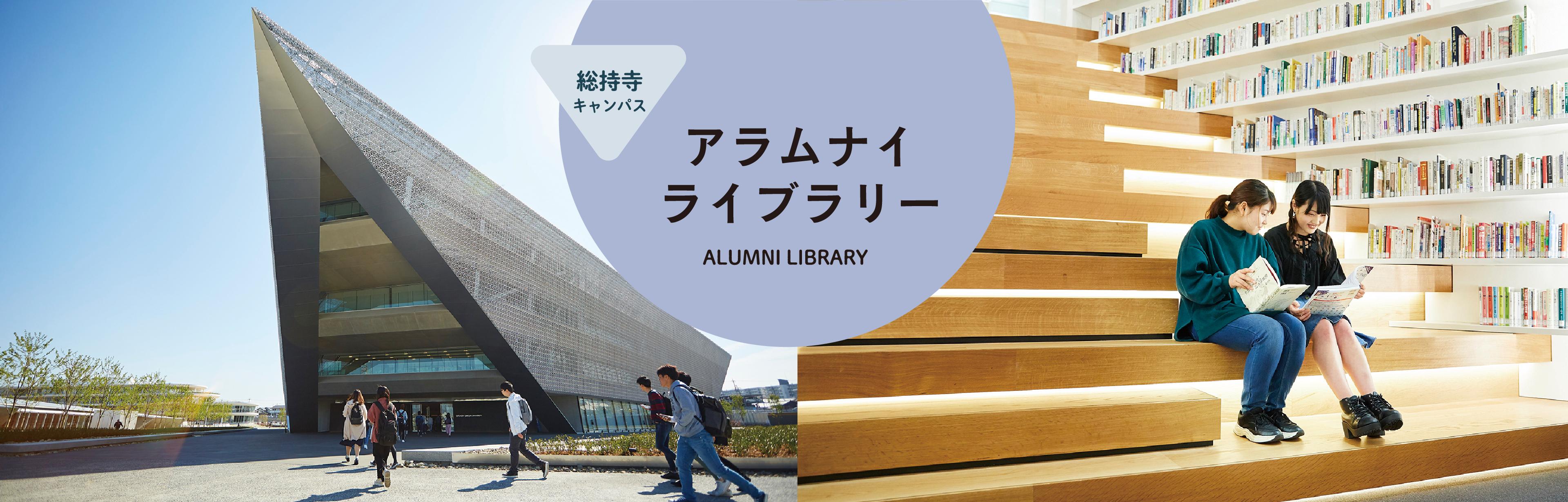 総持寺キャンパス アラムナイライブラリー